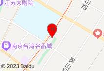 江苏国贸国际大酒店(南京)电子地图