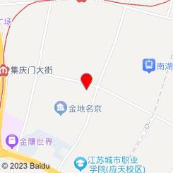 石城品阁宠物医院(建邺店)