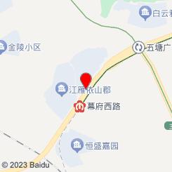 瑞鹏宠物医院(幕府分院)