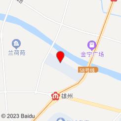 康馨宠物诊所