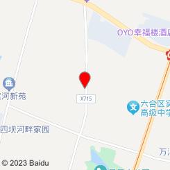 南京市六合区畜牧兽医站