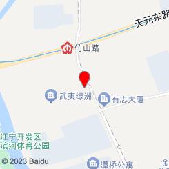 瑞鹏宠物医院(竹山分院)