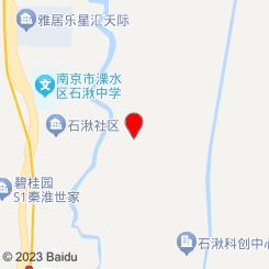 溧水区石湫镇畜牧兽医站