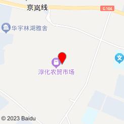 南京市江宁区淳化街道畜牧兽医站