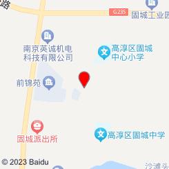南京市高淳区固城镇畜牧兽医站