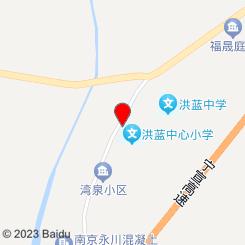 洪蓝镇畜牧兽医站