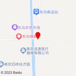 六合区东沟镇畜牧兽医站