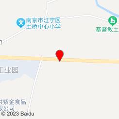 土桥兽医站