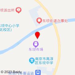 高淳县东坝镇畜牧兽医站
