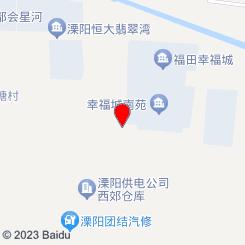 溧阳市昆仑街道畜牧兽医站