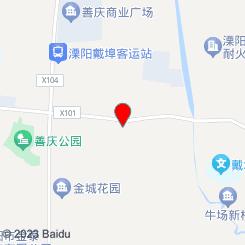 溧阳市戴埠镇畜牧兽医站