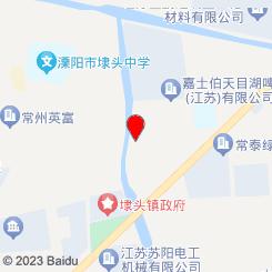 溧阳市埭头镇畜牧兽医站
