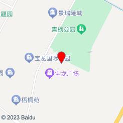 安安宠物(宝龙广场店)