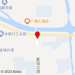 金健宠物医院(武进店)