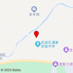 宠迪宠物诊所(雪堰店)