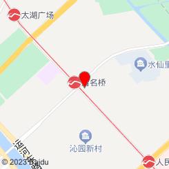 派联宠物医院(猫科中心-清扬茂业店)