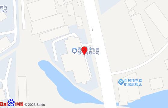 青岛海德包装第一工厂