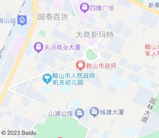 鞍山高新技术产业开发区税务局