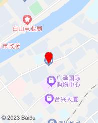 白山瑞广会计师事务所