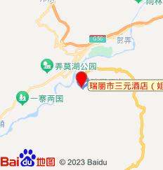 瑞丽市三元酒店 姐告店 地图图片