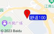 舒适100网泉州服务中心体验店