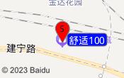 舒适100网南京服务中心体验店
