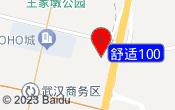 舒適100網武漢服務中心體驗店