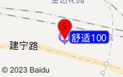 舒適100網南京服務中心體驗店