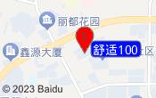 舒适100网莆田服务中心体验店