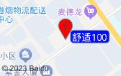 舒適100網鹽城服務中心體驗店