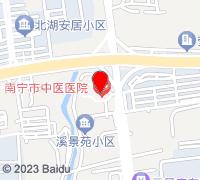 南宁市中医院