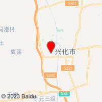 江苏省泰州市兴化市江苏省兴化经济开发区西环路2号