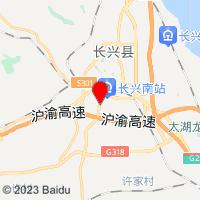 浙江省湖州市长兴县长兴雉城镇新兴工业园区