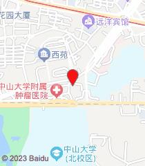中山大學腫瘤防治中心