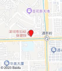 深圳市婦幼保健院