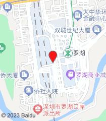 深圳積善堂