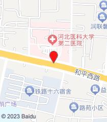 河北醫科大學第二醫院