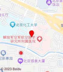 武警北京总队第二医院