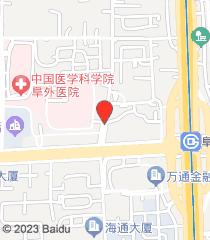 中國醫學科學院阜外醫院
