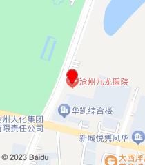 沧州九龙医院男科
