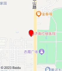濟南紅繪醫院
