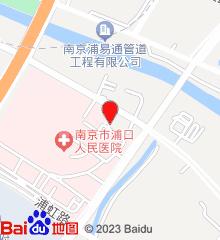 江苏省人民医院浦口分院