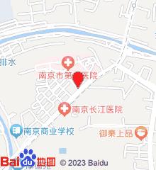 南京市第二医院