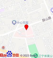 南京市江宁医院湖山路院区