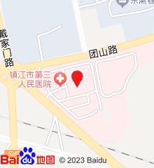 镇江市第三人民医院