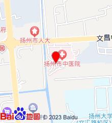 扬州市中医院