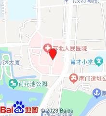 江苏省苏北人民医院