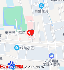 阜宁县中医院