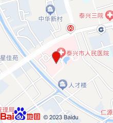 泰兴市人民医院