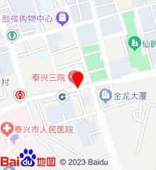 泰兴市第三人民医院